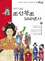 [만화로 읽는 조선왕조 500년사 19] 만화로 읽는 조선왕조 500년사 19
