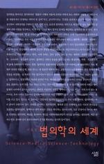 살림지식총서 035 - 법의학의 세계