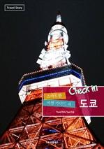 Check in 도쿄 - 스마트한 여행 가이드북