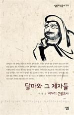 〈살림지식총서 315〉 달마와 그 제자들 : 이야기 선불교사