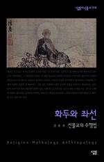 〈살림지식총서 316〉 화두와 좌선 : 선불교의 수행법