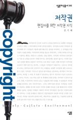 도서 이미지 - 〈살림지식총서 345〉 저작권 : 편집자를 위한 저작권 지식