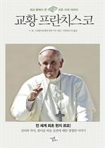 교황 프란치스코 - 세상의 끝에서 온 모든 이의 아버지