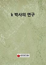 k 박사의 연구