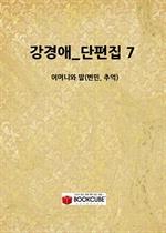 강경애_단편집  7_(어머니와 딸(번민, 추억))