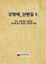 강영애_단편집  5_(약수_어촌점묘_월사금_기억에 남는 몽금포_표모의 마음)