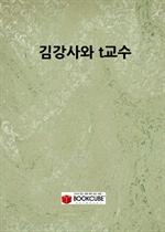 김강사와 t교수