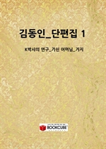 김동인_단편집 1_(K박사의 연구_가신 어머님_거지)