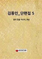 김동인_단편집 5_(딸의 업을 이으려_목숨)