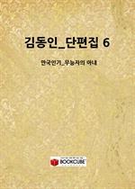 김동인_단편집 6_(만국인기_무능자의 아내)