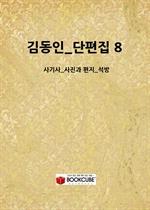 김동인_단편집 8_(사기사_사진과 편지_석방)