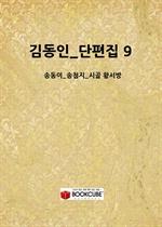 김동인_단편집 9_(송동이_송첨지_시골 황서방)