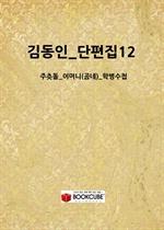 김동인_단편집12_(주춧돌_어머니(곰네)_학병수첩)