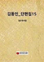 김동인_단편집15_(젊은용사들)
