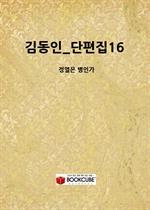 김동인_단편집16_(정열은 병인가)