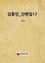 김동인_단편집17_(유서)