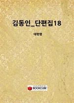 김동인_단편집18_(태평행)