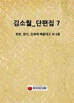 김소월_단편집 7_(희망_한식_진회에 배를대고 외 9종)