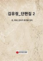 김유정_단편집 2_(솟_아내_전차가 희극을 낳어)
