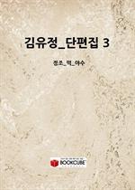 김유정_단편집 3_(정조_떡_야수)