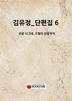 김유정_단편집 6_(산ㅅ골 나그내_오월의 산골작이)