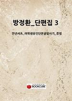 방정환_단편집 3_(만년셔츠_여학생유인단본굴탐사기_류범)
