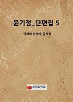 윤기정_단편집 5_(아씨와 안잠이_공사장)