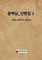 윤백남_단편집 2_(안류정_경벌포의_괴승신수)