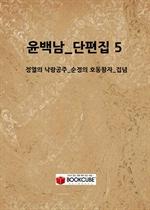 윤백남_단편집 5_(정열의 낙랑공주_순정의 호동왕자_집념)