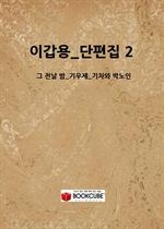 이갑용_단편집 2_(그 전날 밤_기우제_기차와 박노인)