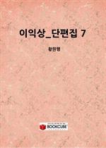 이익상_단편집 7_(황원행)