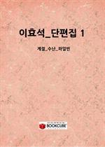 이효석_단편집 1_(계절_수난_하얼빈)