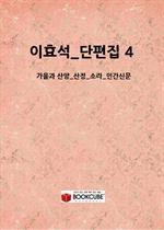 이효석_단편집 4_(가을과 산양_산정_소라_인간신문)
