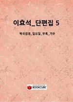이효석_단편집 5_(북국점경_일요일_부록_기우)