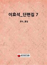 이효석_단편집 7_(향수_풀잎)