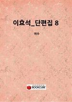 이효석_단편집 8_(여수)