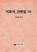 이효석_단편집10_(거리의 목가)