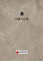 흙 (1장 1,2,3)