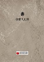 흙 (2장 1,2,3)