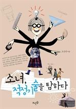 도서 이미지 - 소녀, 적정기술을 탐하다 (2014 환경부선정 우수환경도서)
