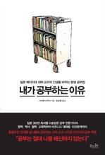 도서 이미지 - 내가 공부하는 이유 : 일본 메이지대 괴짜 교수의 인생을 바꾸는 평생 공부법