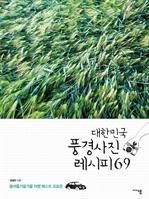 대한민국 풍경사진 레시피 69 - 봄여름가을겨울 여행 베스트 포토존