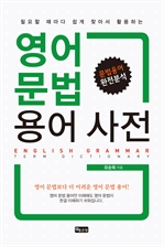 영어 문법 용어 사전