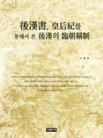 도서 이미지 - 후한서 황후기를 통해서 본 후한의 임조칭제