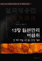 도서 이미지 - 열국영웅전