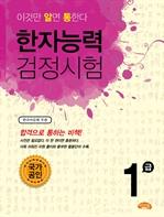 도서 이미지 - 한자능력검정시험 1급