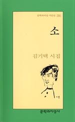 도서 이미지 - 소 - 문학과지성 시인선 294