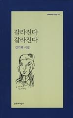 도서 이미지 - 갈라진다 갈라진다 - 문학과지성 시인선 417