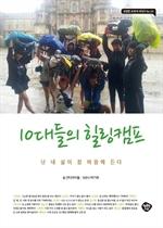 10대들의 힐링캠프