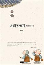 도서 이미지 - 윤회동행자